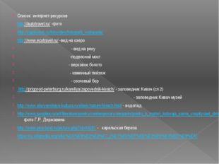 Список интернет-ресурсов http://autotravel.ru/ -фото http://zapkivach.ru/foto