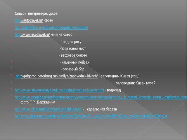 Список интернет-ресурсов http://autotravel.ru/ -фото http://zapkivach.ru/foto...