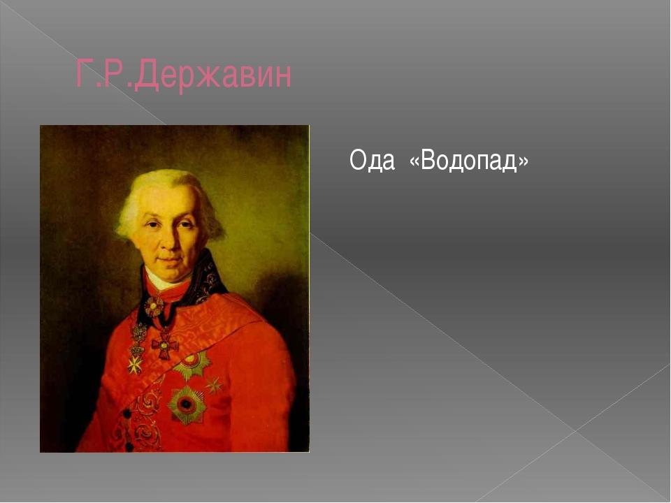Г.Р.Державин Ода «Водопад»