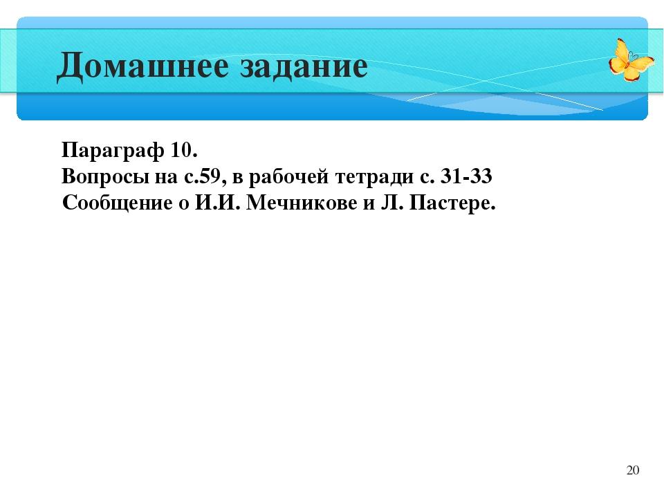 * Домашнее задание Параграф 10. Вопросы на с.59, в рабочей тетради с. 31-33 С...