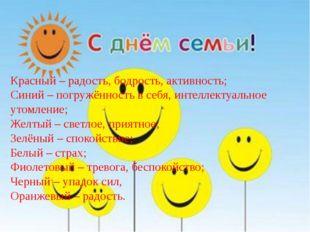Красный – радость, бодрость, активность; Синий – погружённость в себя, инт