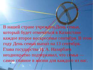 В нашей стране учрежден День семьи, который будет отмечаться в Казахстане каж