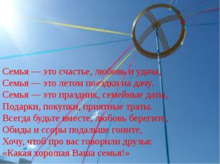 Семья— это счастье, любовь иудача, Семья— это летом поездки надачу. Семья