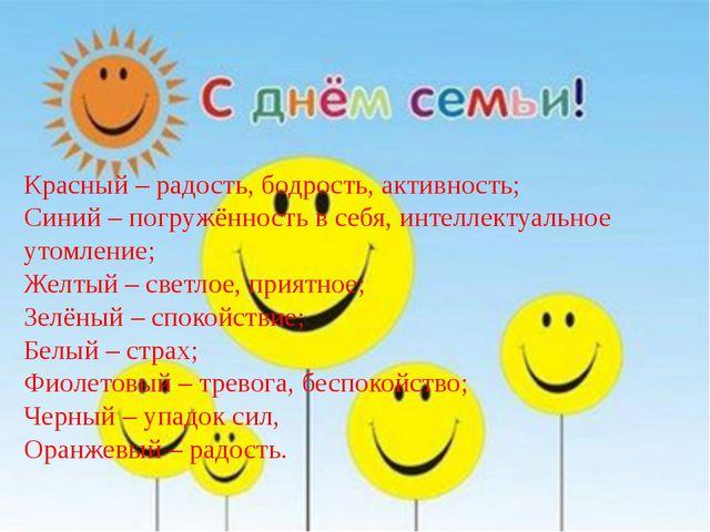 Красный – радость, бодрость, активность; Синий – погружённость в себя, инт...