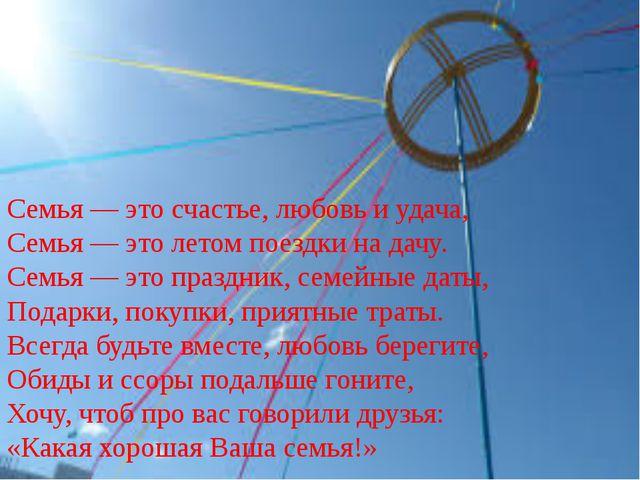 Семья— это счастье, любовь иудача, Семья— это летом поездки надачу. Семья...