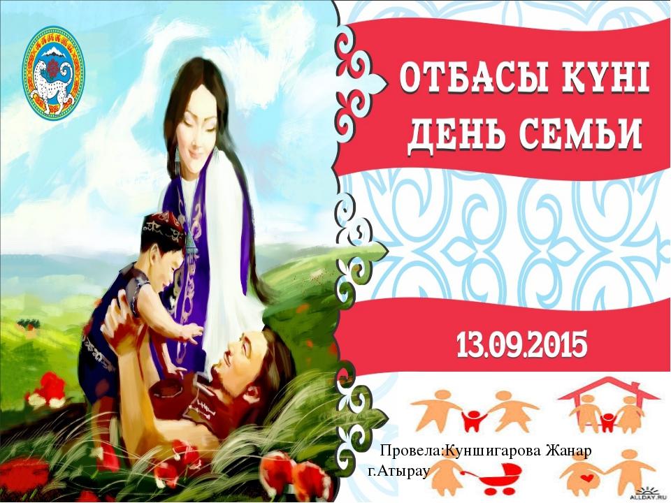 Провела:Куншигарова Жанар г.Атырау