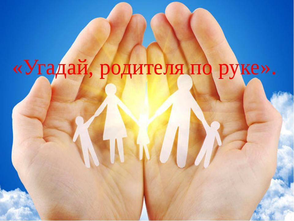 «Угадай, родителя по руке».