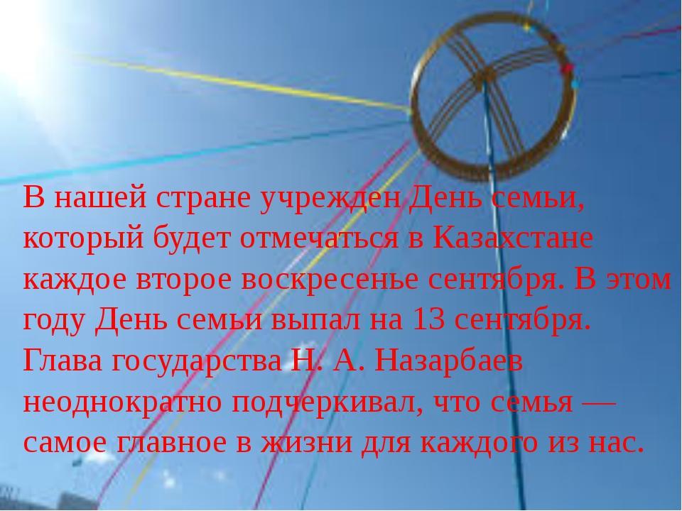 В нашей стране учрежден День семьи, который будет отмечаться в Казахстане каж...