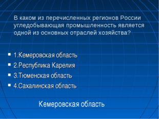 В каком из перечисленных регионов России угледобывающая промышленность являет
