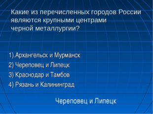 Какие из перечисленных городов России являются крупными центрами черной метал