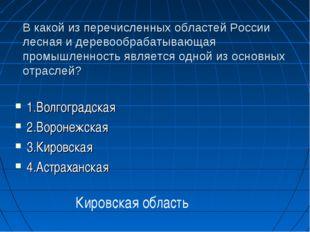 В какой из перечисленных областей России лесная и деревообрабатывающая промыш