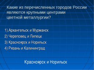 Какие из перечисленных городов России являются крупными центрами цветной мета