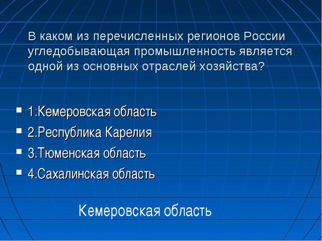 В каком из перечисленных регионов России угледобывающая промышленность являет...