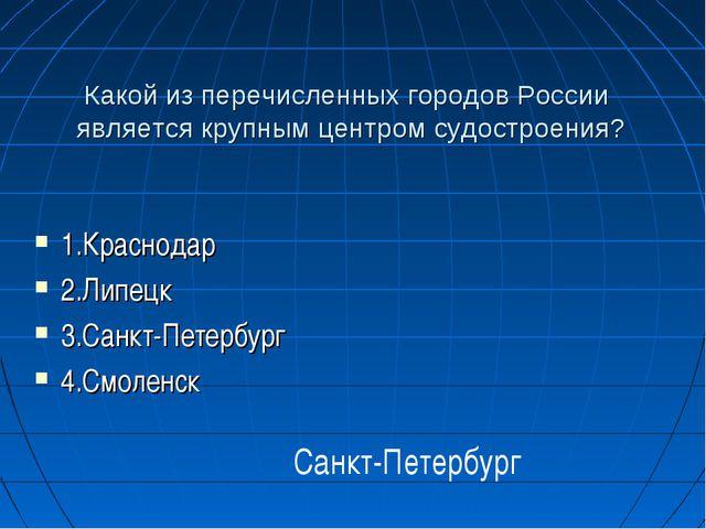 Какой из перечисленных городов России является крупным центром судостроения?...