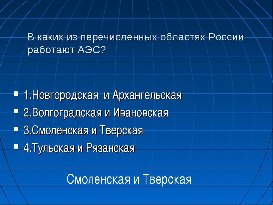 В каких из перечисленных областях России работают АЭС? 1.Новгородская и Архан...