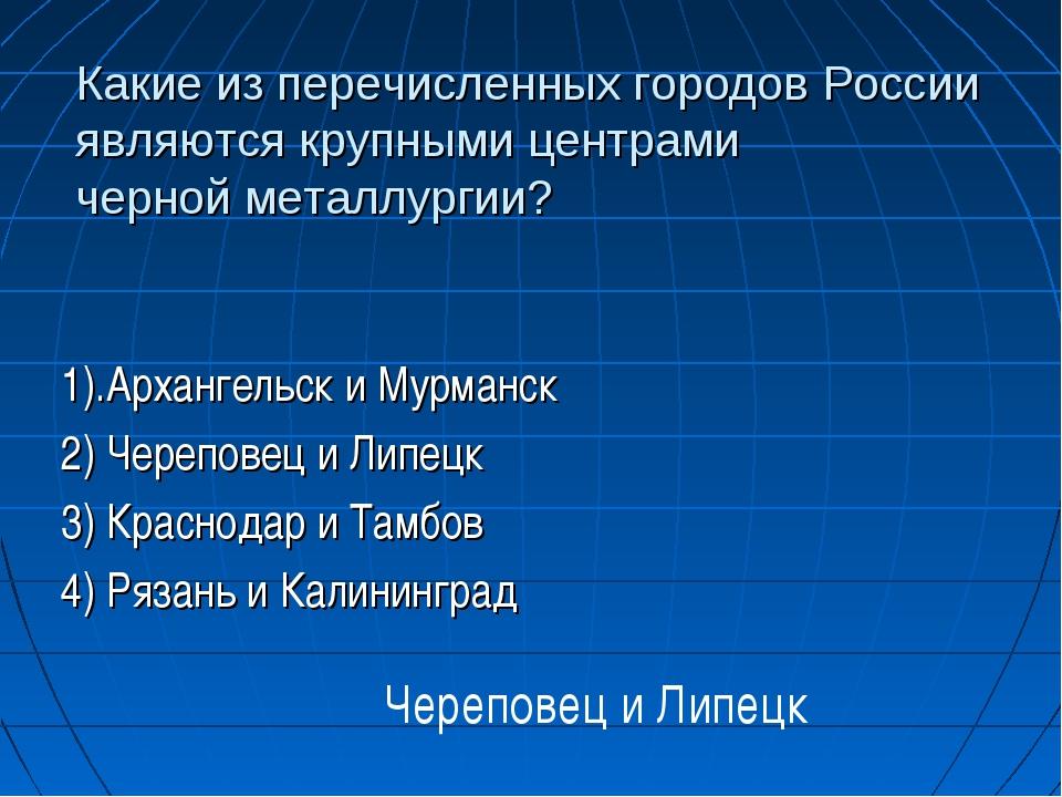 Какие из перечисленных городов России являются крупными центрами черной метал...