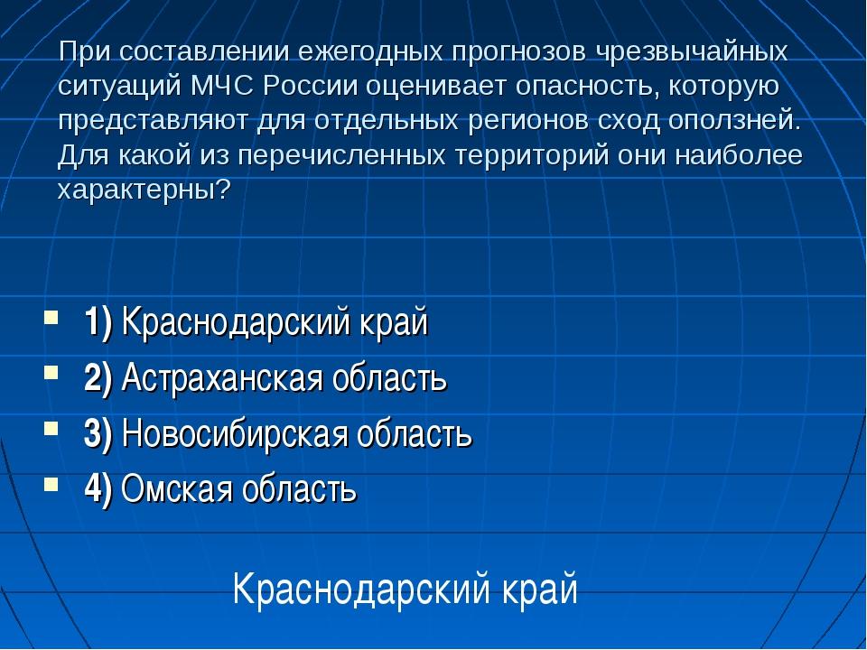 При составлении ежегодных прогнозов чрезвычайных ситуаций МЧС России оценивае...