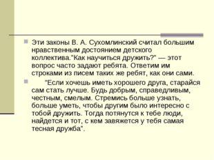 Эти законы В. А. Сухомлинский считал большим нравственным достоянием детского