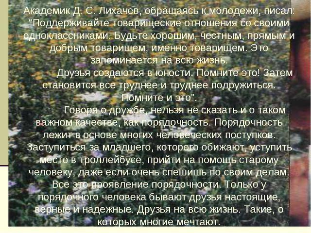 """Академик Д. С. Лихачев, обращаясь к молодежи, писал: """"Поддерживайте товарищес..."""