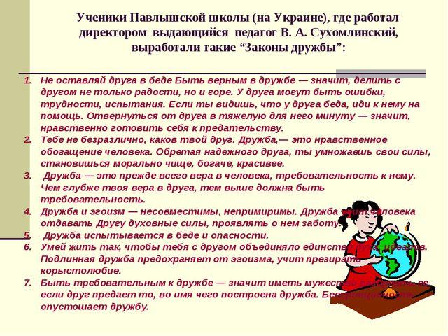 Ученики Павлышской школы (на Украине), где работал директором выдающийся педа...