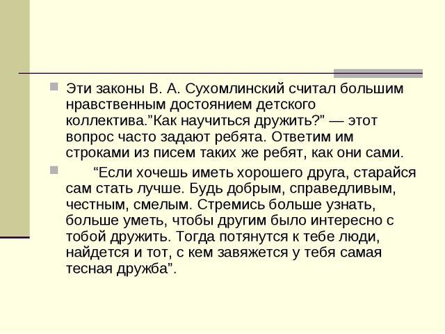 Эти законы В. А. Сухомлинский считал большим нравственным достоянием детского...