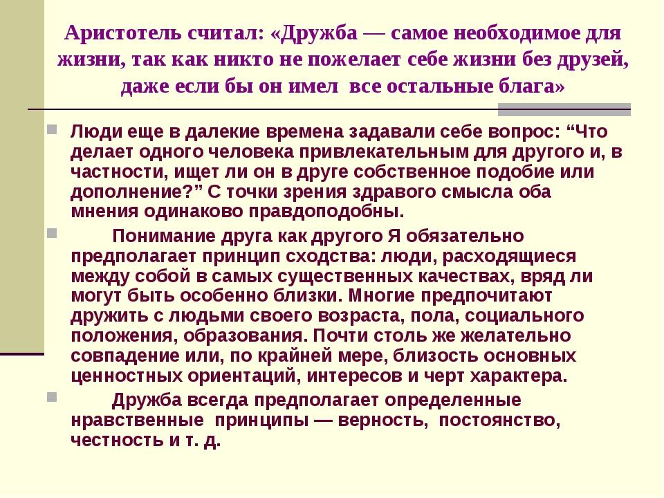 Аристотель считал: «Дружба — самое необходимое для жизни, так как никто не по...