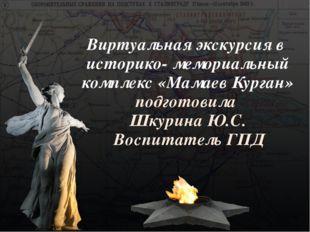 Виртуальная экскурсия в историко- мемориальный комплекс «Мамаев Курган» подго