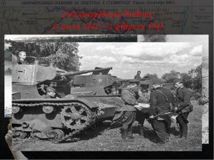 Сталинградский дневник 17 июля 1942 – 2 февраля 1943