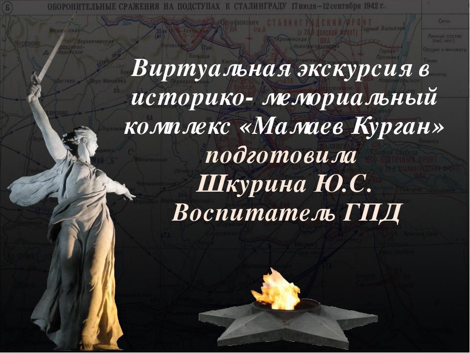 Виртуальная экскурсия в историко- мемориальный комплекс «Мамаев Курган» подго...