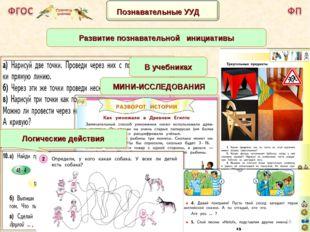 * В учебниках Развитие познавательной инициативы МИНИ-ИССЛЕДОВАНИЯ Логические