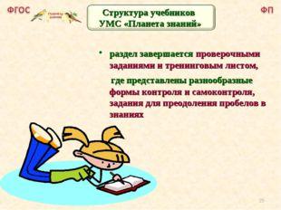 раздел завершается проверочными заданиями и тренинговым листом, где представл