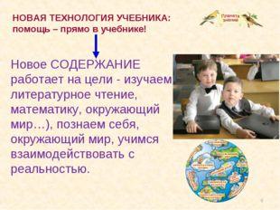 * Новое СОДЕРЖАНИЕ работает на цели - изучаем литературное чтение, математику