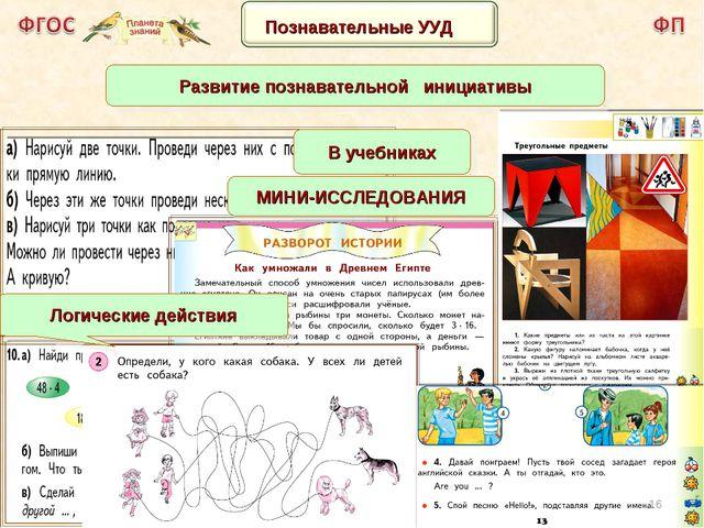 * В учебниках Развитие познавательной инициативы МИНИ-ИССЛЕДОВАНИЯ Логические...