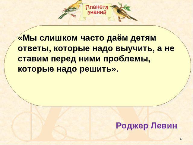 * «Мы слишком часто даём детям ответы, которые надо выучить, а не ставим пере...