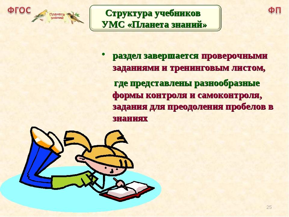 раздел завершается проверочными заданиями и тренинговым листом, где представл...