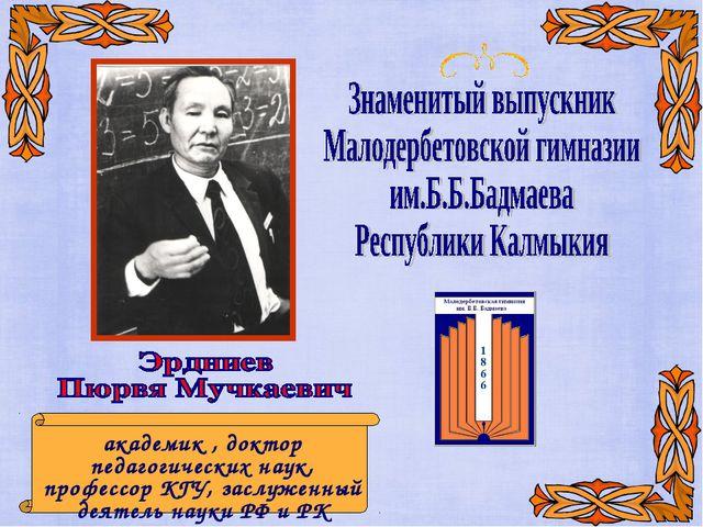 академик , доктор педагогических наук, профессор КГУ, заслуженный деятель нау...