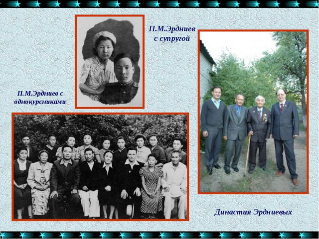 Династия Эрдниевых П.М.Эрдниев с супругой П.М.Эрдниев с однокурсниками