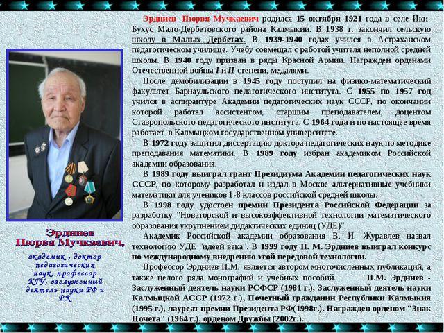 Эрдниев Пюрвя Мучкаевич родился 15 октября 1921 года в селе Ики-Бухус Мало-Д...