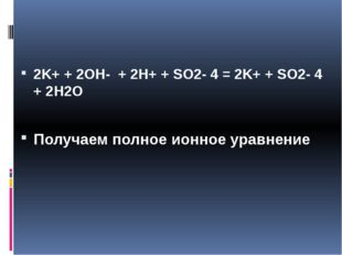 2K+ + 2OH-  + 2H+ + SO2- 4 = 2K+ + SO2- 4 + 2H2O 2K+ + 2OH-  + 2H+ + SO2- 4