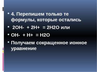 4. Перепишем только те формулы, которые остались 4. Перепишем только те форм