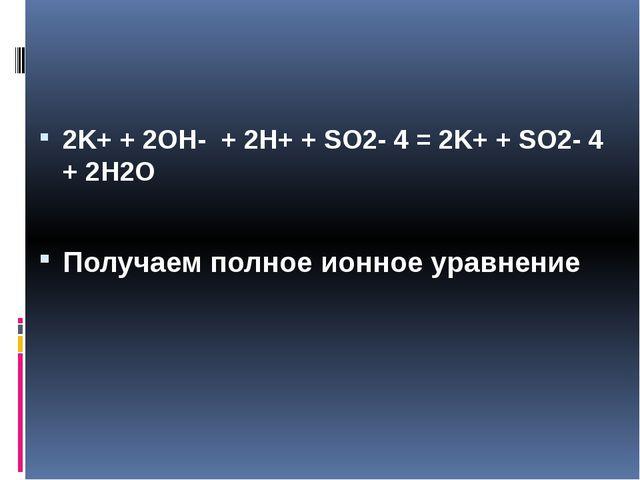 2K+ + 2OH-  + 2H+ + SO2- 4 = 2K+ + SO2- 4 + 2H2O 2K+ + 2OH-  + 2H+ + SO2- 4...