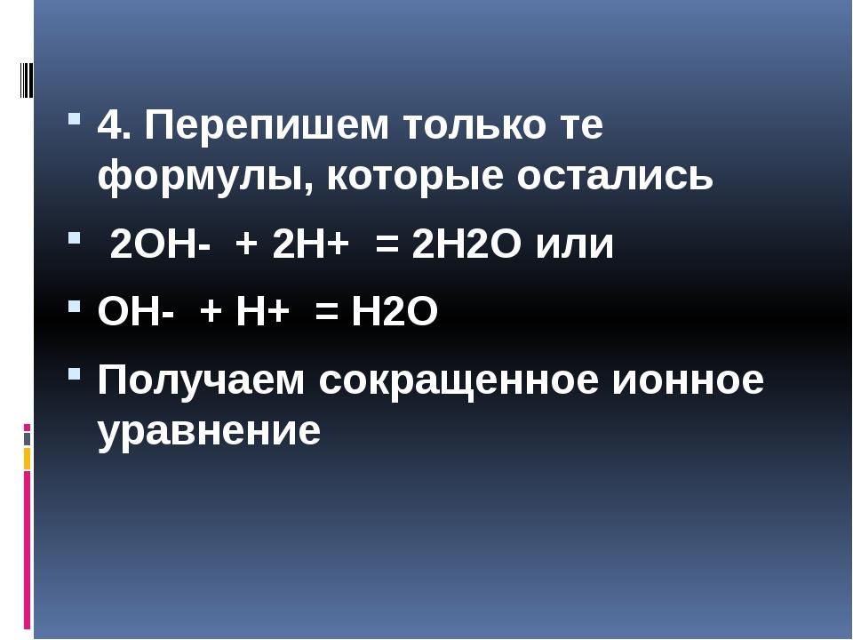 4. Перепишем только те формулы, которые остались 4. Перепишем только те форм...
