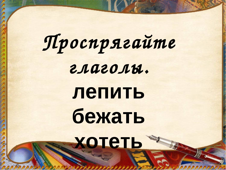 Проспрягайте глаголы. лепить бежать хотеть