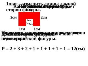 Что скажите? Это восьмиугольник. Какое может быть задание? Найдите его перим