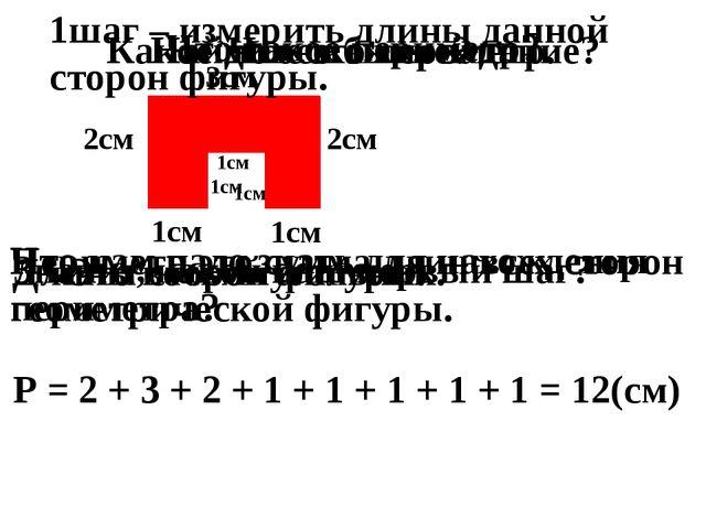 Что скажите? Это восьмиугольник. Какое может быть задание? Найдите его перим...