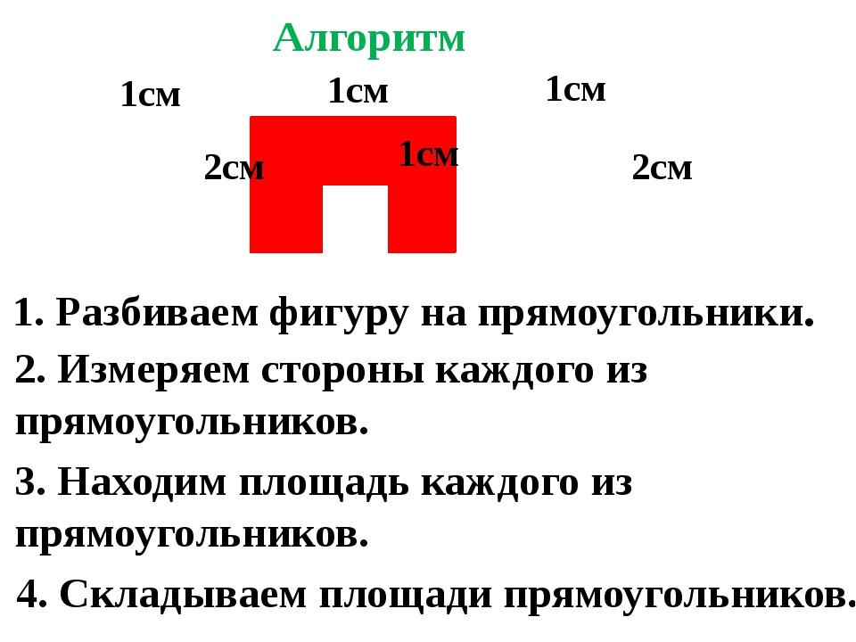 2. Измеряем стороны каждого из прямоугольников. 1см 2см 1см 1см 1см 2см 3. Н...