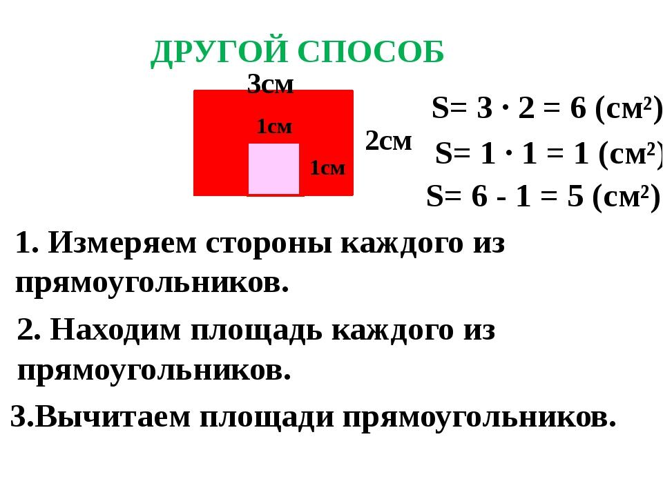 1. Измеряем стороны каждого из прямоугольников. 2см 3см 2. Находим площадь к...
