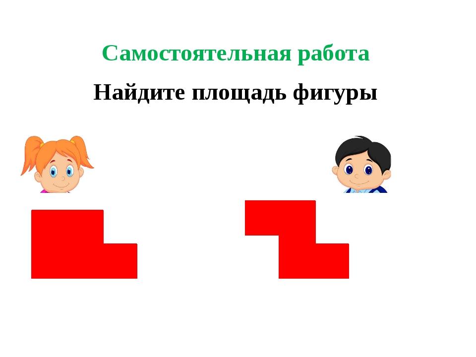 Самостоятельная работа Найдите площадь фигуры