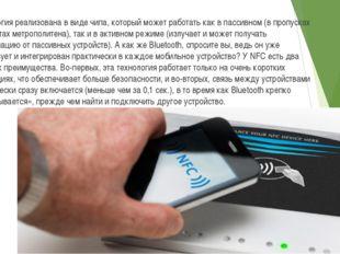 Технология реализована в виде чипа, который может работать как в пассивном (в