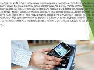 Теперь, мы убедили вас что NFC будет расти вместе с проникновением смартфонов